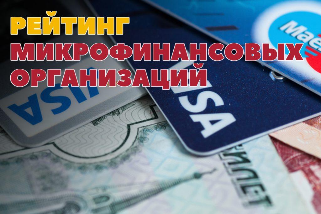 микрофинансовые-организации-лучшие-займы-микрозаймы-топ-займов-онлайн-займ-рейтинг-на-карту-микрозаймов-какой-лучше-где-самые-какие-отзывы-деньги-взять-список-кредит (311)