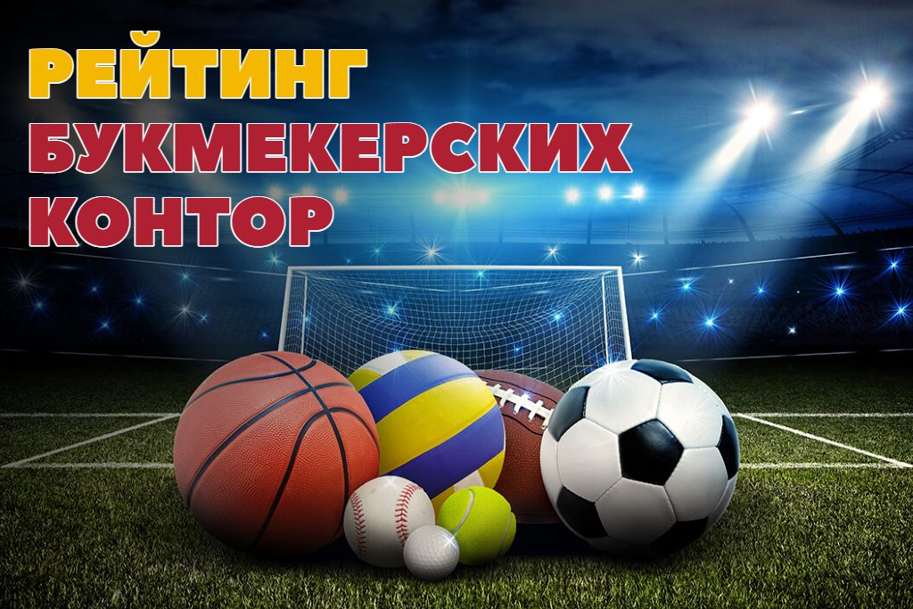топ-рейтинг-букмекеров-букмекерских-контор-лучших-лучшие-высокий-самых-качества-россии-онлайн-рф-самый-с-высоким-рейтингом-цена-качество-надежности-официальный-какой-сайт